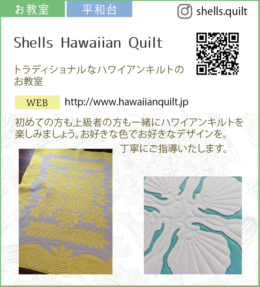 hawaiianquilt
